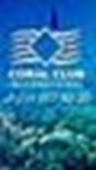 Другая Коралловый Клуб в Казахстане + 7 705 378 7277 www.coral-life.kz
