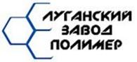 Луганский завод Полимер