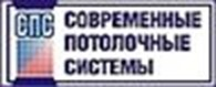 Субъект предпринимательской деятельности «СПС» Современные потолочные системы
