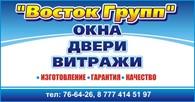 LTD Восток Групп