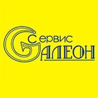 Gалеон-Сервис