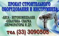 ИП Прокат строительного оборудования
