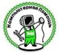 ООО <<Компьютерная помощь в Каменец-Подольском>>