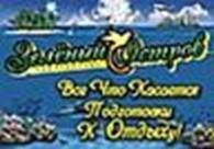 Субъект предпринимательской деятельности турагентство «Зеленый Остров»