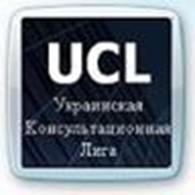 Частное предприятие Украинская Консультационная Лига UCL