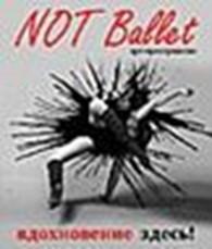 Арт-пространство NOT Ballet