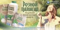 """Северное Молоко"""