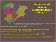 """ГКУ """"Центр социальной защиты населения по Центральному району Волгограда"""""""