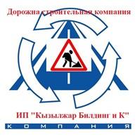 ИП Кызылжар Билдинг и К
