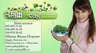 Частное предприятие Садовый центр «Наш Сад» выращивание и продажа декоративных и плодовых растений.