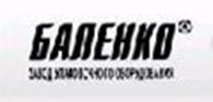 Баленко Завод упаковочного оборудования, ООО