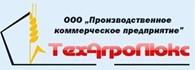 """Общество с ограниченной ответственностью ООО ПКП """"ТехАгроЛюкс"""""""