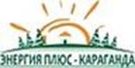 Общество с ограниченной ответственностью ТОО «Энергия плюс Караганда»