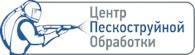 """""""Центр Пескоструйной обработки"""""""