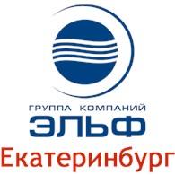 """ООО """"Группа Компаний Эльф"""""""