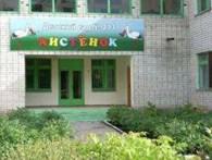 МБДОУ Детский сад № 211 «Аистенок»