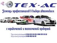 Авто - Сервис