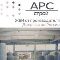 АРС - Строй