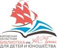 Кировская областная  библиотека для детей и юношества им. А.С. Грина