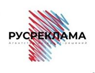 "Рекламное агентство ""РусРеклама СПб"""