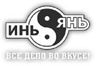 """ИП """"Инь Ян"""""""