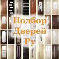 Подбор дверей