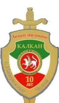 «Кадетская школа полиции №81 «Калкан»