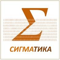 ООО Сигматика