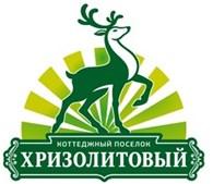 ООО Коттеджный поселок «Хризолитовый»