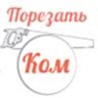 """ЧП """"Порезать-Ком"""""""