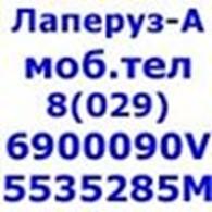 "Частное предприятие УП ""Лаперуз-А"""