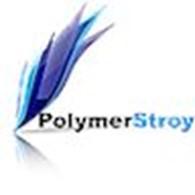 """Общество с ограниченной ответственностью """"Polymer Stroy"""" Inc."""