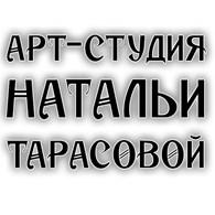 Арт-студия Натальи Тарасовой