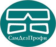 СамДезПрофи