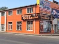 Магазин «Альянс Керамика»