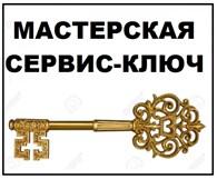 Сервис - Ключ