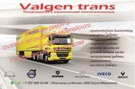 ТОО Valgen trans AutoService