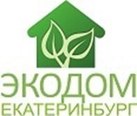 ООО ЭкоДом - Екатеринбург