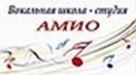 Вокальная студия «Амио»