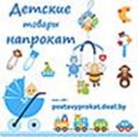ИП Детские товары напрокат