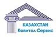 ТОО Казахстан Капитал-Сервис