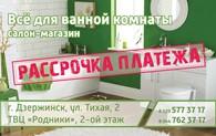 """ООО салон-магазин """"ВСЕ ДЛЯ ВАННОЙ КОМНАТЫ"""""""