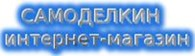 "интернет-магазин ""Самоделкин"""