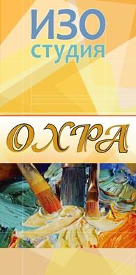 Изостудия Охра