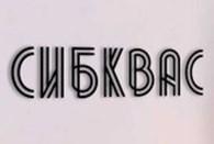 СИБКВАС