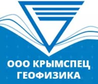 КрымСпецГеофизика