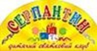 Детский праздничный клуб «СЕРПАНТИН»