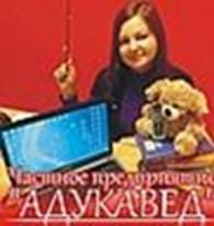 """Частное предприятие ЧП """"АДУКАВЕД"""""""