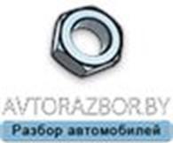 "Интернет-магазин ""Avtorazbor"""