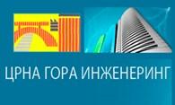 """ЦРНА Гора Инженеринг"""